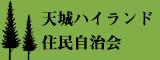 【公式】天城ハイランド住民自治会