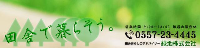 伊豆熱川 田舎で暮そう 緑地株式会社