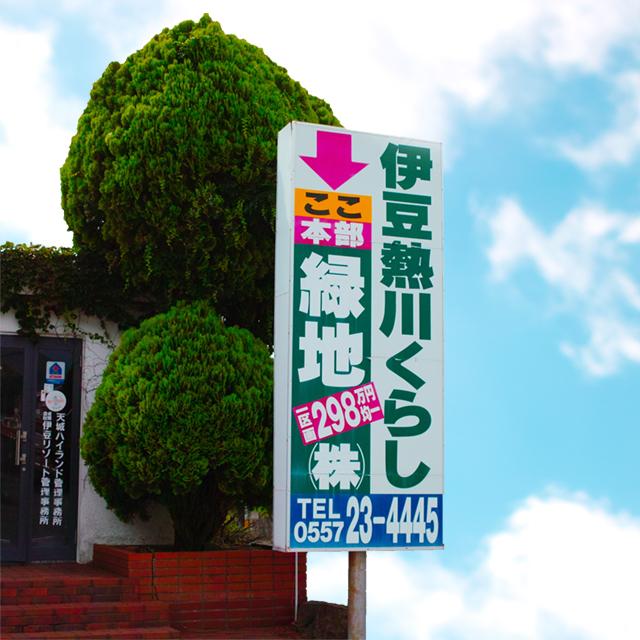 緑地(株)事務所